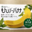 mongee banana has edible skin
